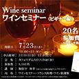 ワインセミナー_mini
